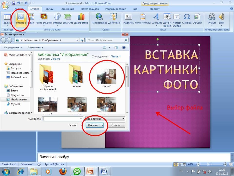 Как вставить картинку в Поверпоинт - Из файла