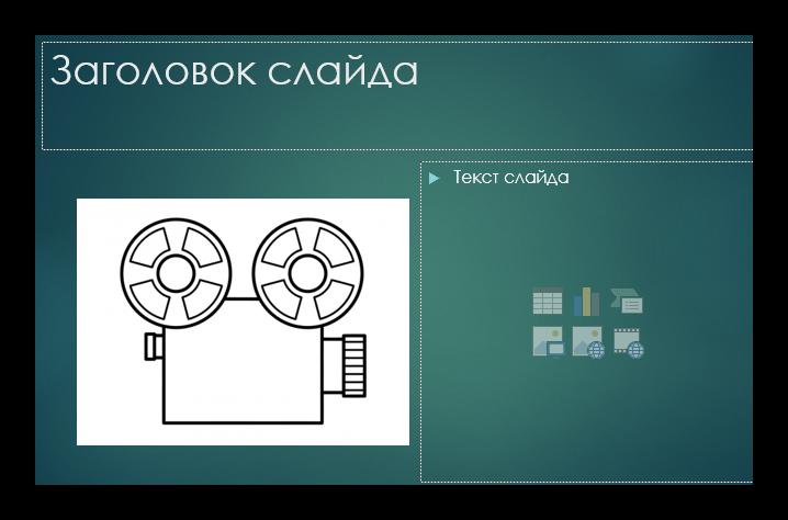 Как сделать картинку прозрачной в Powerpoint