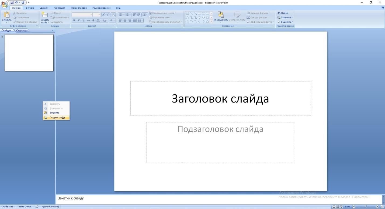Как пользоваться ПоверПоинт - Презентация