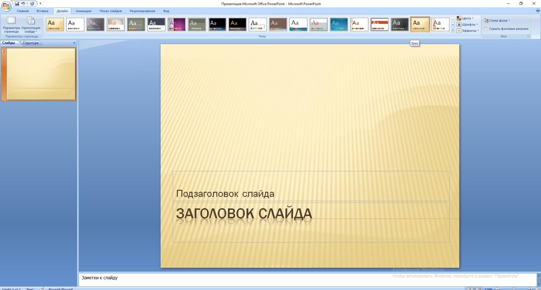 Как пользоваться ПоверПоинт - Дизайн презентации