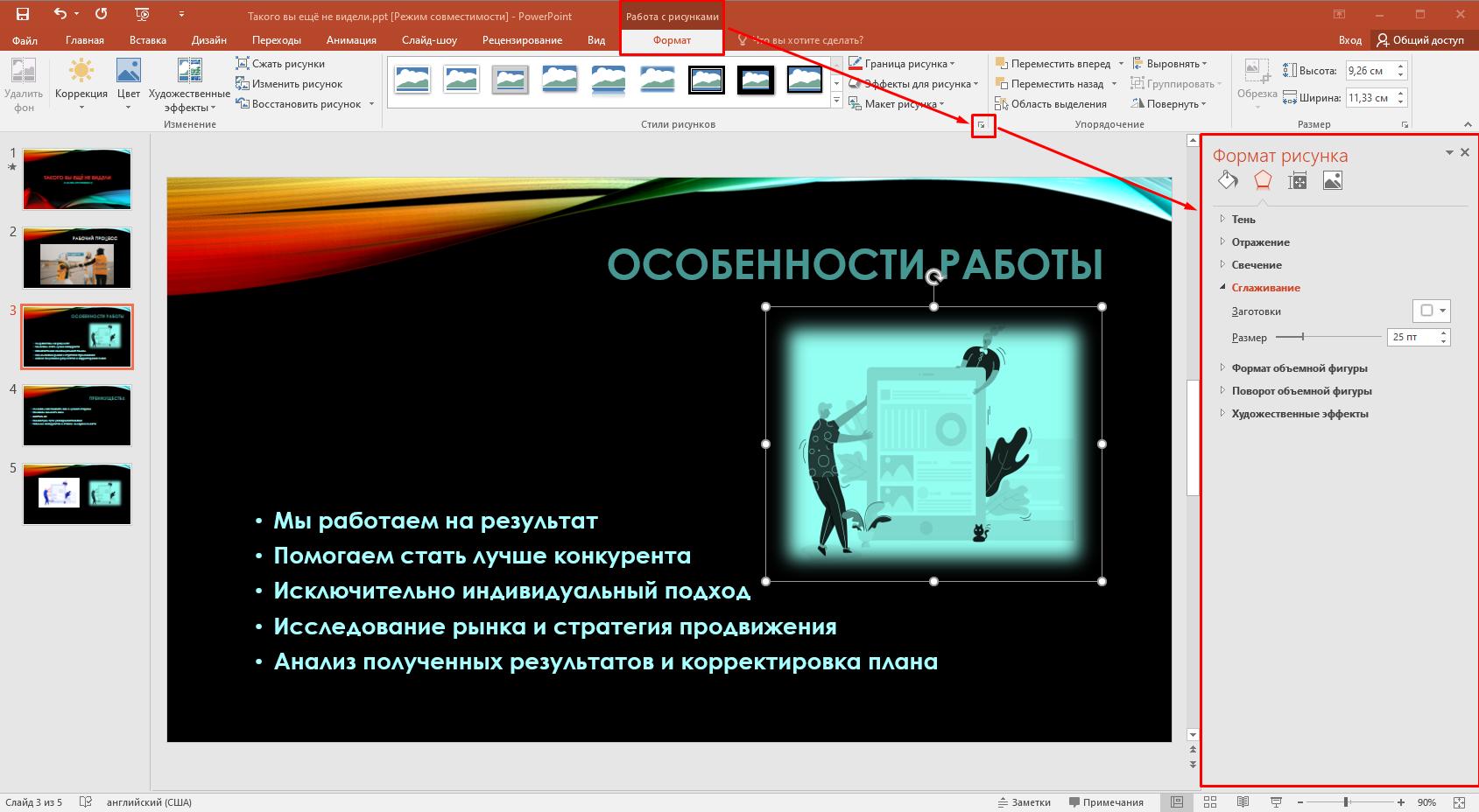 Формат рисунка в презентации Powerpoint