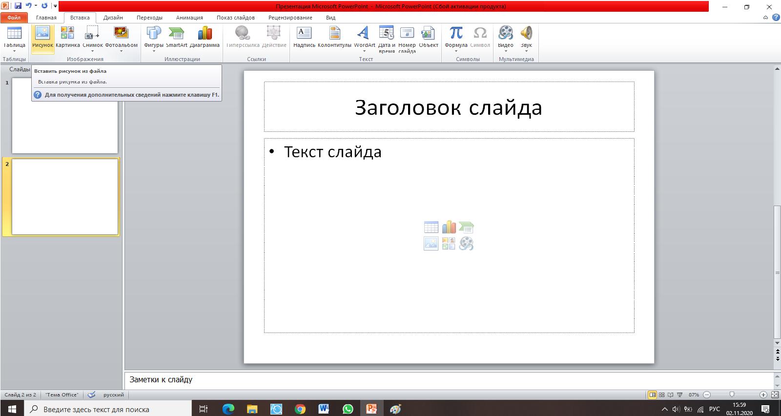 Как пользоваться программой Powerpoint - Таблицы и Диаграммы