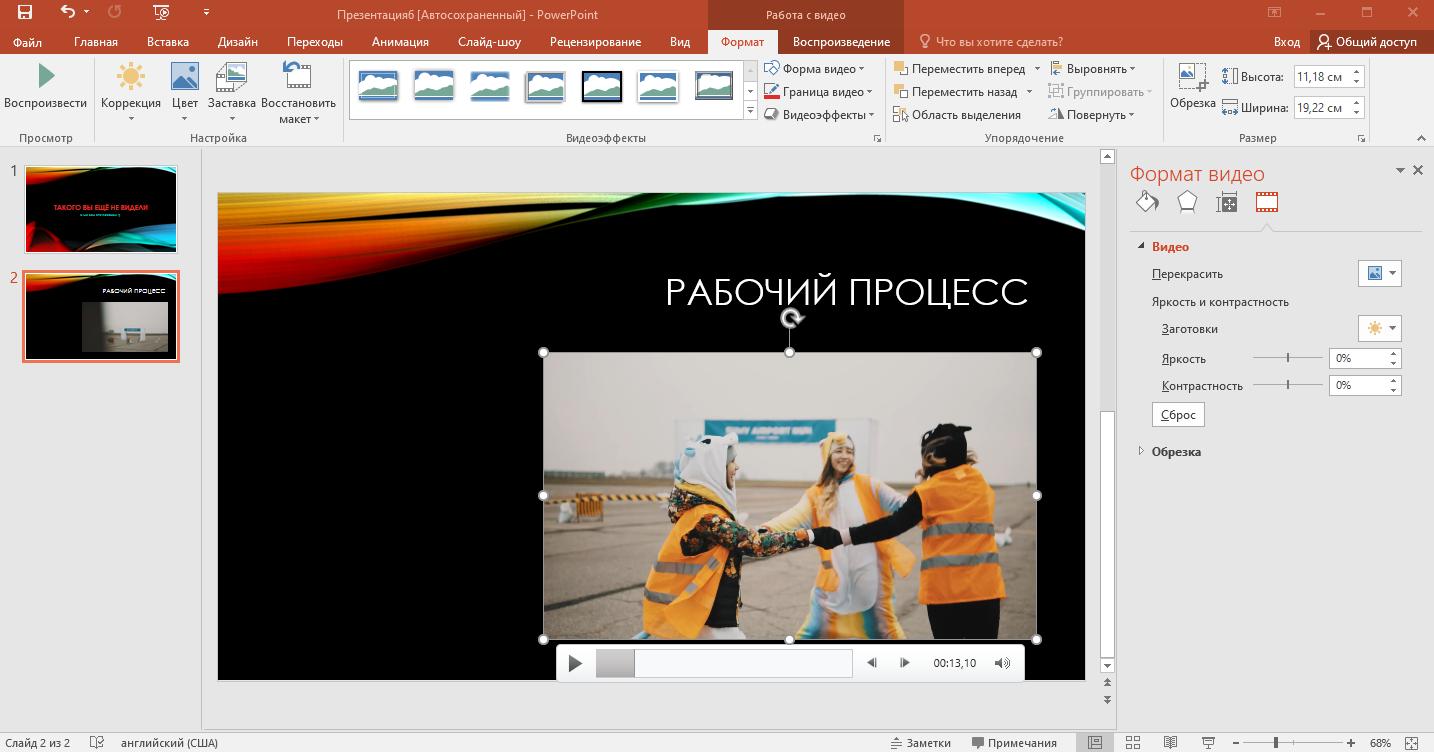 Как вставить видео в Powerpoint - Настройка видео