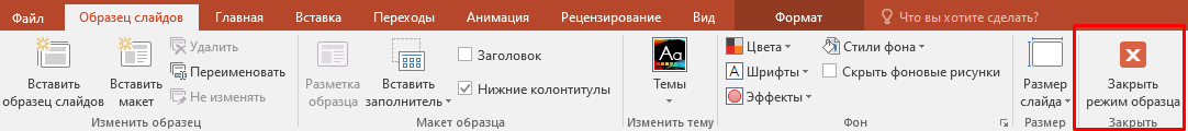 Формат презентации Поверпоинт - Образец слайдов