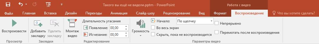 Как добавить видео в Поверпоинт - Воспроизведение