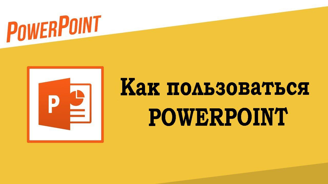 Как пользоваться Powerpoint