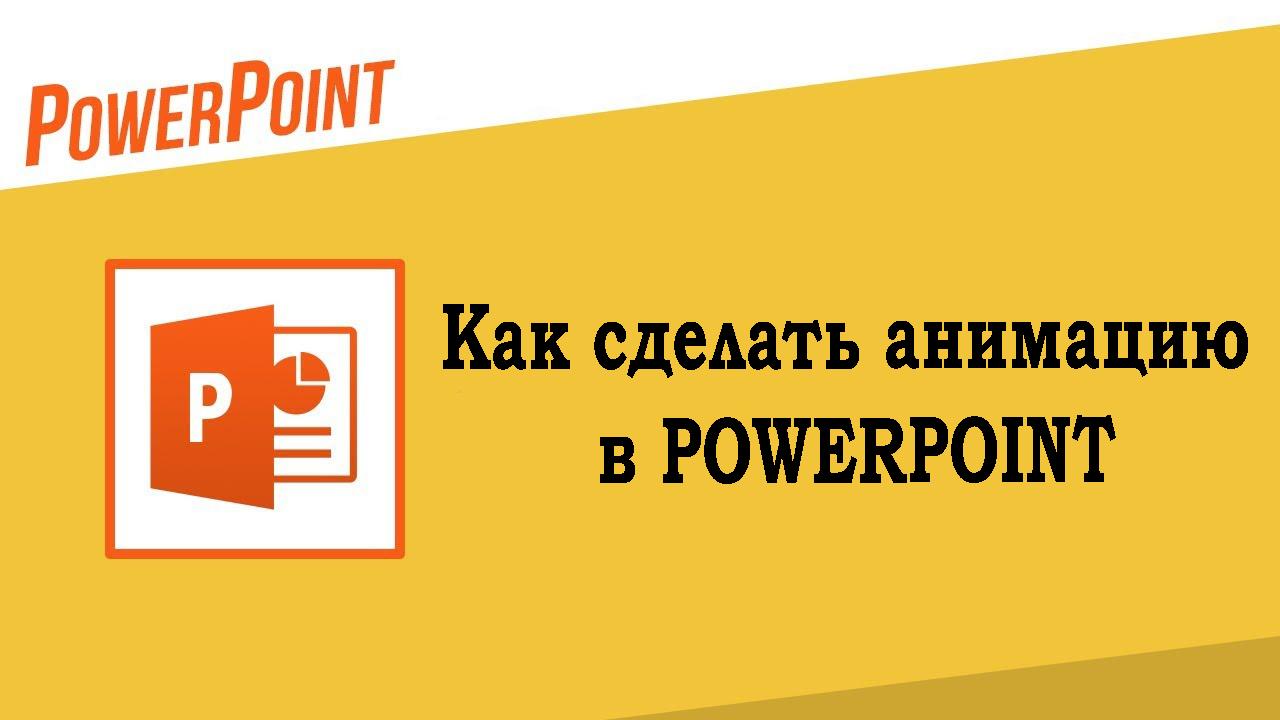 Как сделать анимацию в Powerpoint