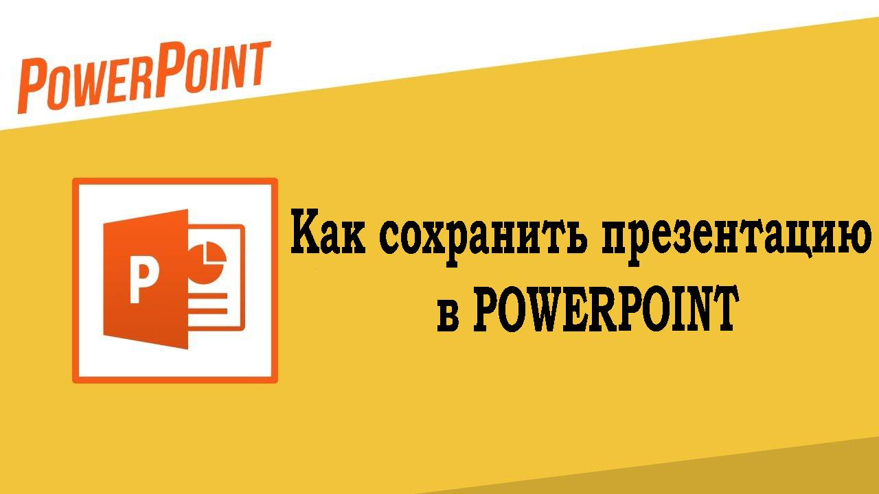 Как сохранить презентацию в Powerpoint