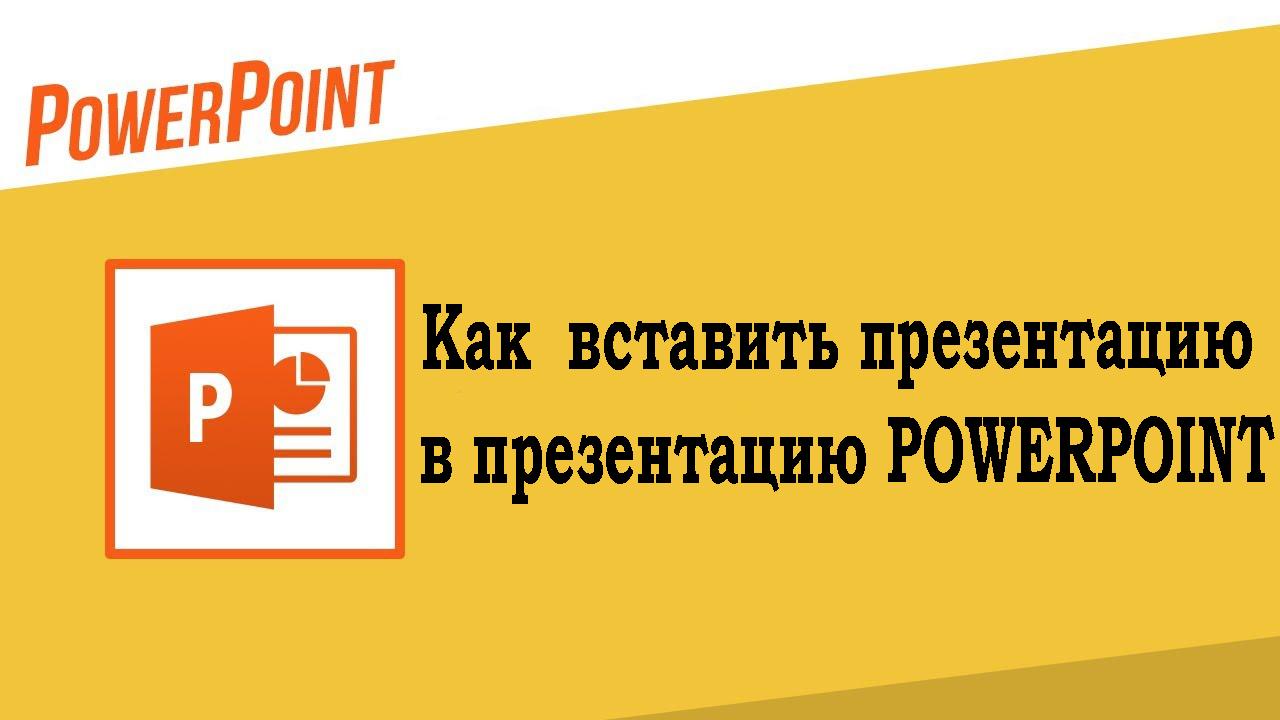 Как вставить презентацию в презентацию Powerpoint